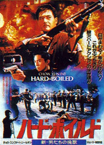 Hard Boiled. Golden Princess Film Production Limited, 1992. Directed by John Woo.